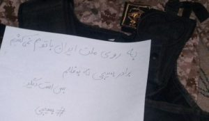 """Iran: Photo shows Islamic Revolutionary Guards Corps badge, note """"I won't accept brutal orders anymore"""""""