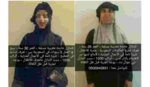 Saudi Arabia: Ad offers Moroccan women for sale