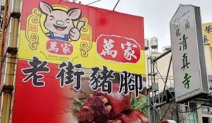 Taiwan: Muslims enraged at billboard for pork restaurant next to mosque, demand its removal