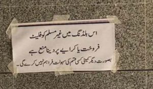 Pakistan: Sign at apartment building in Karachi says non-Muslims cannot rent or purchase the apartments
