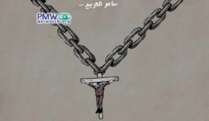 Official Palestinian daily likens jihad terrorist to Christ on the cross